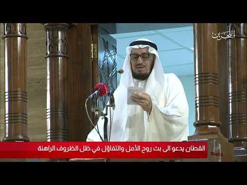 البحرين مركز الأخبار فضيلة الشيخ عدنان القطان يدعو إلى بث روح الأمل والتفاؤل في ظل الظروف الراهنة