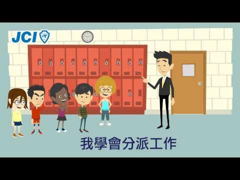 Video of 高雄國際青年商會