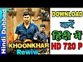 khoonkhar Hindi Dubbing |Movie how to download  |REWIW|