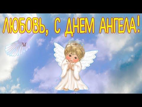 С днем Ангела, Любовь! Красивое Поздравление С Днем Ангела Любовь. Видео открытка на именины Любови