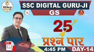 SSC-CGL | 25 प्रश्न पार | GS | SSC Digital Guru Ji | 4:45 pm