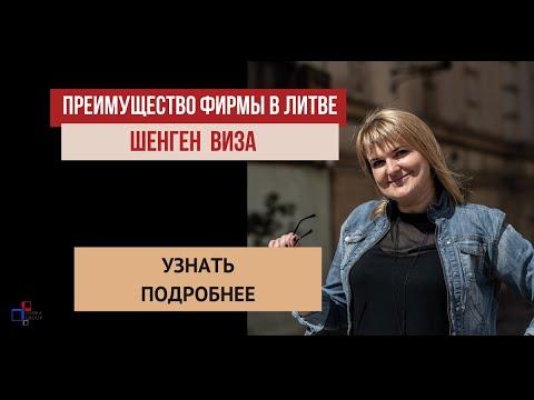 Фирма в Литве без вида на жительство,  только шенген виза. Как быть?