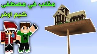 خليج كرافت #15 مقلب في مصطفى كيم اوفر  !!