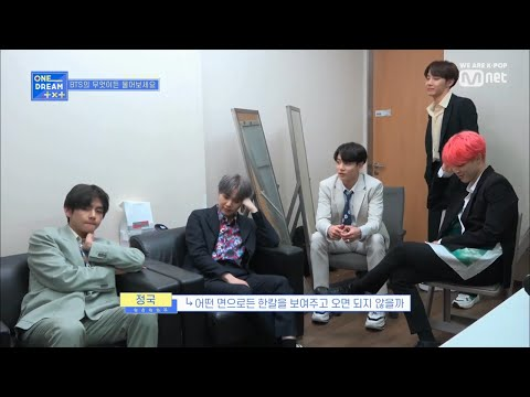[Eng Sub] BTS & TXT meeting at ONE DREAM EP.1
