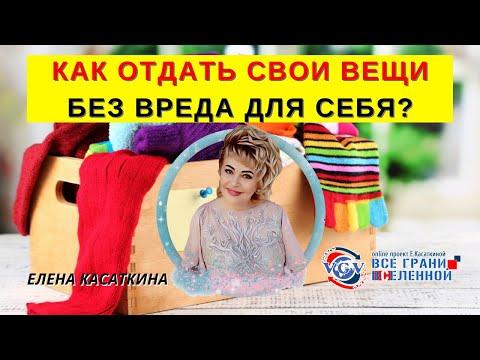 Как отдать свои вещи без вреда для себя / Лена Касаткина #всегранивселенной