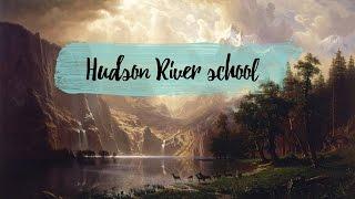 The Hudson River School - A Video Essay