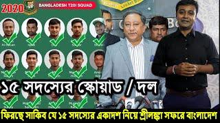 দেখুন স্কোয়াড।সাকিবসহ ১৫ সদস্যের যে একাদশ নিয়ে শ্রীলঙ্কা সফরে যাবে বাংলাদেশ জানালো বিসিবি।bcb sports