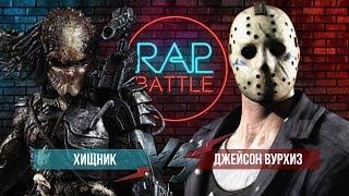 Рэп Баттл - Хищник vs. Джейсон Вурхиз