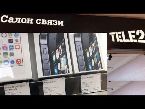 Tele2 снова отличились! На старте продаж iPhone XS и XS Max на полках «новые» iPhone 4s и 5