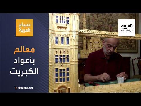 العرب اليوم - معالم العالم بأعواد الكبريت من إبداع شاب مصري