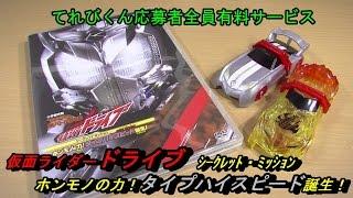 てれびくん超バトルDVD『仮面ライダードライブシークレットミッションホンモノの力!タイプハイスピード誕生』をご紹介☆