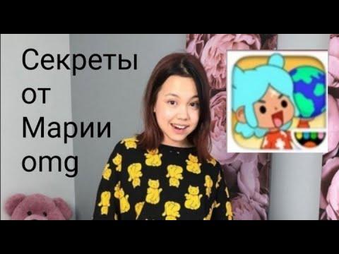 Секреты от Марии OMG в игре Toca World. Видео Юлия OMG.