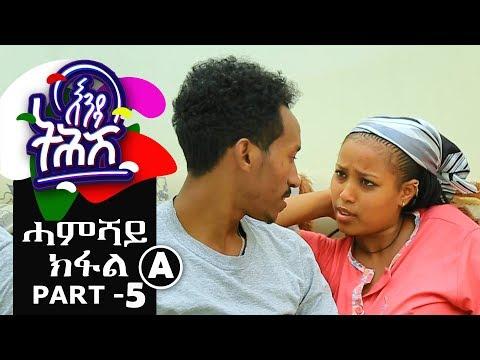Ethiopia : Enda Tehish (እንዳ ትሕሽ) - 5ይ ክፋል-A-   Tigrigna sitcom drama Part  -A- full - 2019