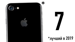 iPhone 7 - лучший смартфон в 2019 году...