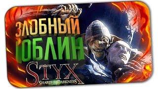 STYX: SHARDS OF DARKNESS ▶ ПЕРВЫЙ ВЗГЛЯД (ЧАСТЬ 1)