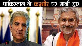 Modi और Jaishankar के मास्टरस्ट्रोक से पाकिस्तान चित, कश्मीर पर दुनिया भारत के साथ