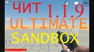 ЧИТ НА ULTIMATE SANDBOX 1.1.9!!!!!!!