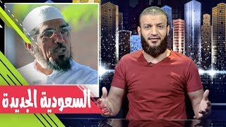 عبدالله الشريف | حلقة 12 | السعودية الجديدة | الموسم الثاني تحميل MP3