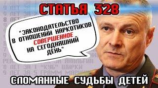 """""""МАТЕРИ 328"""" Лукашенко.... Сломанные судьбы детей / Особое мнение Общество Гомель"""