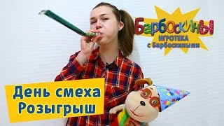 Игротека с Барбоскиными - 💥1 Апреля - день смеха!💥 Розыгрыш😂