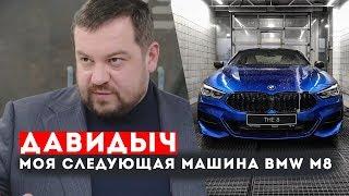 ДАВИДЫЧ - МОЯ СЛЕДУЮЩАЯ МАШИНА - BMW M8