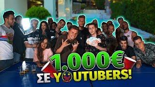 Δώσαμε 1000€ ΣΕ YOUTUBERS! (Beer Pong Edition)