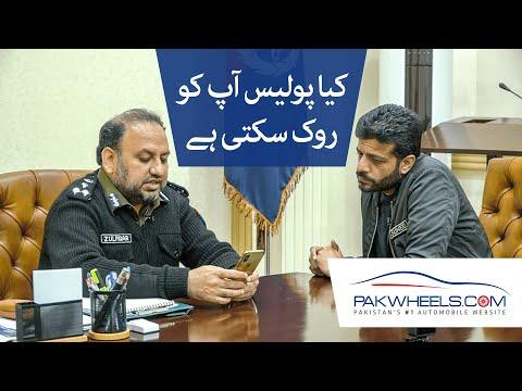 Kia Police Aapko Rok Sakti Hai? | CCPO Lahore | DIG Zulfiqar Hameed | PakWheels