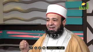 نبى الرحمة برنامج قصة مع حبيبى مع فضيلة الشيخ محمد الحسانين