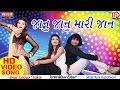 Janu Janu Mari Jaan | Latest Gujarati 2017 | Love Song | Full HD Video Song