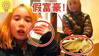 網上炫富,但被識破詐騙的假富豪!