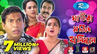 Gaura Majid Honeymoon   ঘাউরা মজিদ হানিমুনে   Mosharraf Karim, Jakia bari Momo l Rtv Drama Special