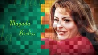اغاني حصرية Mayada Bsilis - Telbetel Azra (Official Audio)   ميادة بسيليس - طلبة العذراء تحميل MP3