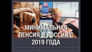 Минимальная пенсия в России с 2019года, размер выплат, последние новости
