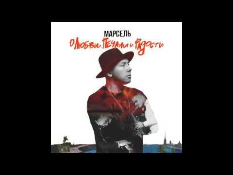 Марсель - Имя