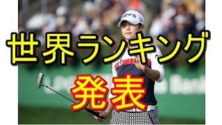 パク・ソンヒョンが世界ランクトップ10入り、畑岡奈紗は139位女子ゴルフ世界ランキング