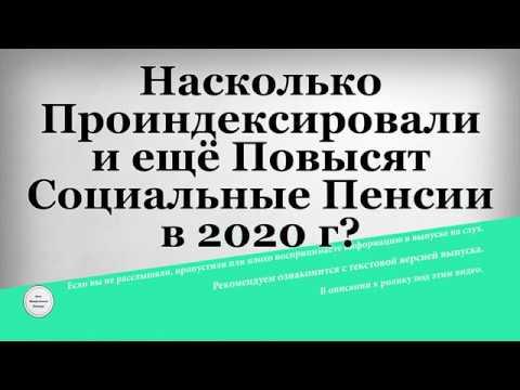 Насколько Проиндексировали и ещё Повысят Социальные Пенсии в 2020 году