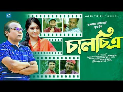chalchitro bangla natok fazlur rahman babu swagata kac