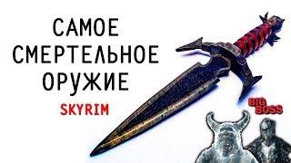 Skyrim - САМОЕ СМЕРТЕЛЬНОЕ ОРУЖИЕ | Бритва Мерунеса!