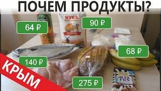 Крым. Цены на продукты.