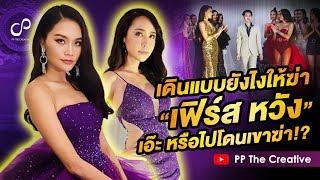 "PPVlog ไปเดินแบบกับ ""เฟิร์ส หวัง"" Top5 Miss Universe Thailand 2019"