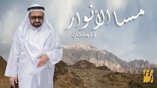 حسين الجسمي - مسا الأنوار (حصرياً)   2019 تحميل MP3