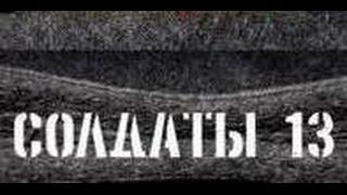 Солдаты. 13 сезон 1 серия