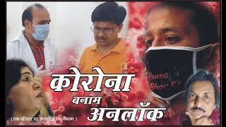 Corona v/s Lockdown I Official Trailer I Jagriti Entertainments I