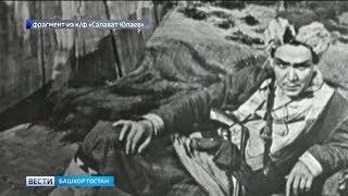 Сегодня исполняется 110-лет со дня рождения легендарного башкирского актёра Арслана Мубарякова