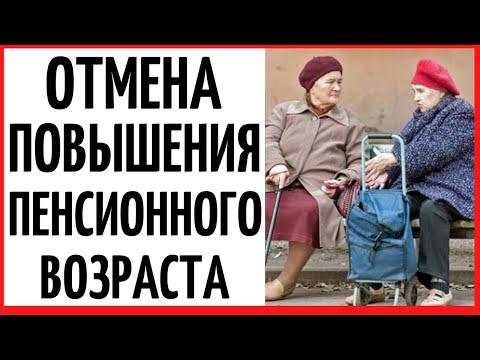 Отмена повышения пенсионного возраста в России