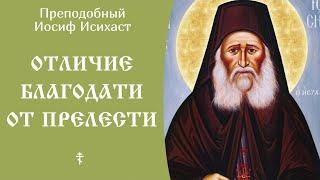 17/25 Иосиф Исихаст. Отличие Благодати от прелести.