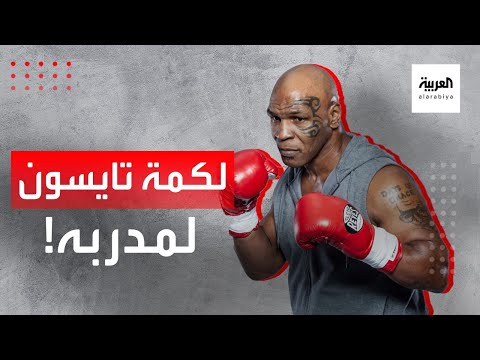 العرب اليوم - شاهد: ضربة قوية وجهها أسطورة الملاكمة تايسون لمدربه تشعل مواقع التواصل