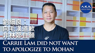 Interview with Simon Lau Sai Leung (9): it was not Carrie Lam's intention to apologize to Mohan