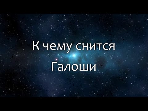 К чему снится Галоши (Сонник, Толкование снов)
