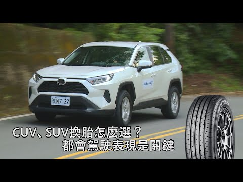 CUV、SUV換胎怎麼選?都會駕駛表現是關鍵!TOYOTA RAV4 2.0實測YOKOHAMA BluEarth-XT AE61新胎